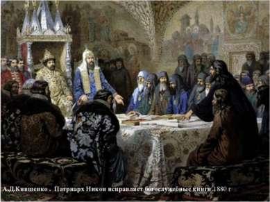 А.Д.Кившенко . Патриарх Никон исправляет богослужебные книги.1880 г г1653 год.