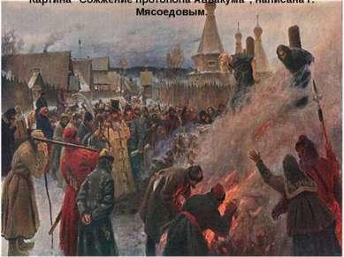 "Картина ""Сожжение протопопа Аввакума"", написана Г. Мясоедовым."