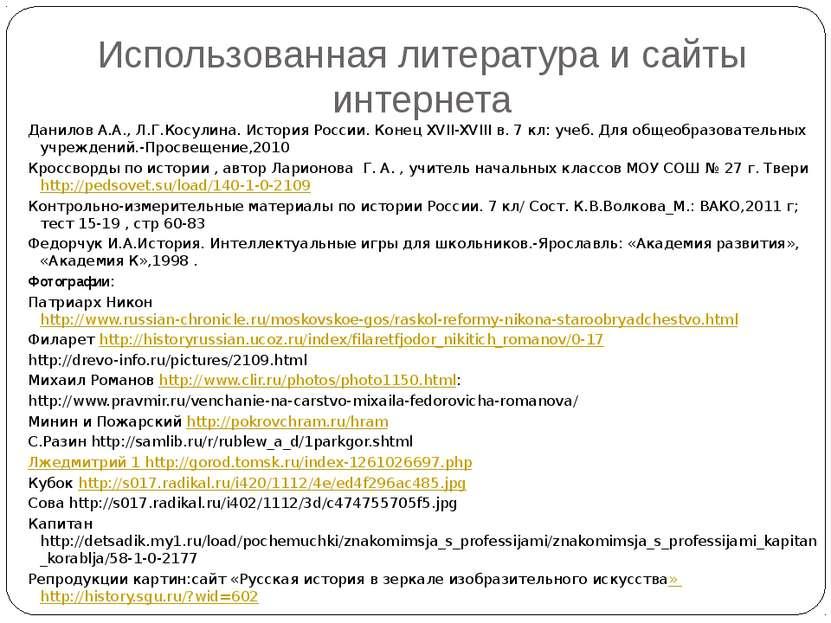 Использованная литература и сайты интернета Данилов А.А., Л.Г.Косулина. Истор...