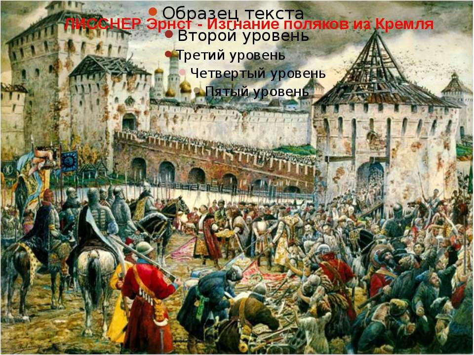 ЛИССНЕР Эрнст - Изгнание поляков из Кремля