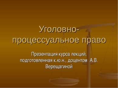 Уголовно-процессуальное право Презентация курса лекций, подготовленная к.ю.н....