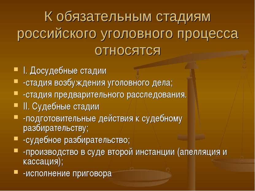 К обязательным стадиям российского уголовного процесса относятся I. Досудебны...