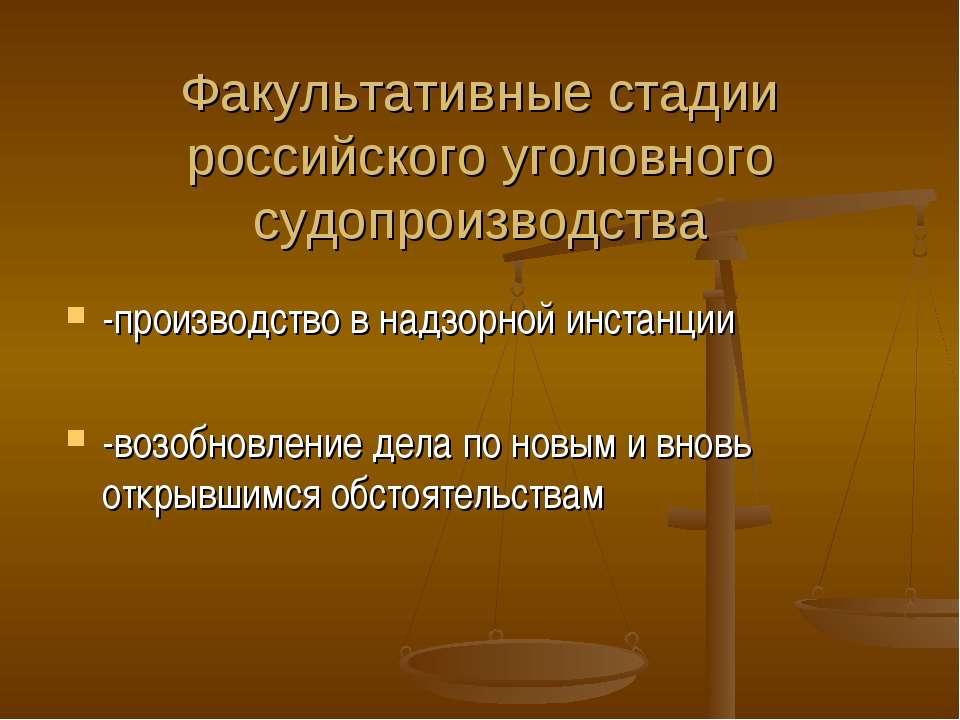 Факультативные стадии российского уголовного судопроизводства -производство в...