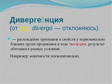 Диверге нция (от лат.divergo— отклоняюсь) — расхождение признаков и свойс...