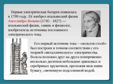Первая электрическая батарея появилась в 1799 году. Её изобрел итальянский фи...
