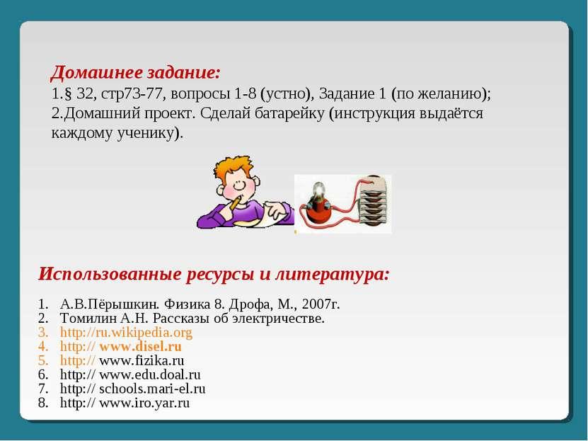 Использованные ресурсы и литература: А.В.Пёрышкин. Физика 8. Дрофа, М., 2007г...