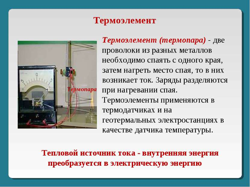 Тепловой источник тока - внутренняя энергия преобразуется в электрическую эне...