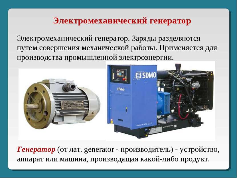 Электромеханический генератор. Заряды разделяются путем совершения механическ...