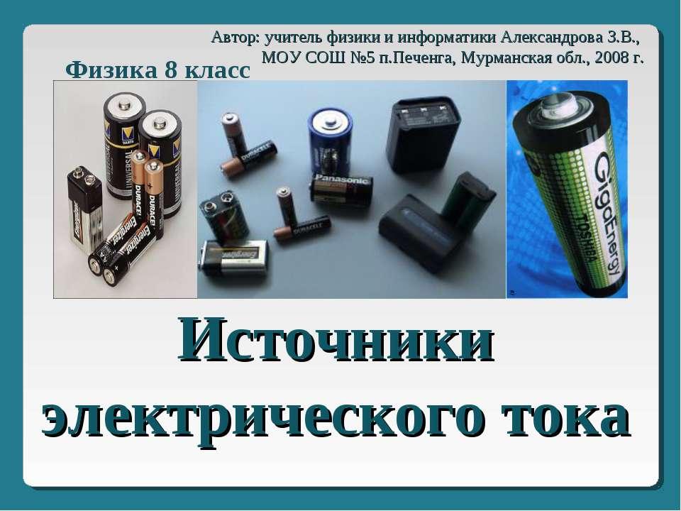 Источники электрического тока Автор: учитель физики и информатики Александров...