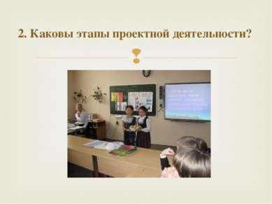 2. Каковы этапы проектной деятельности?