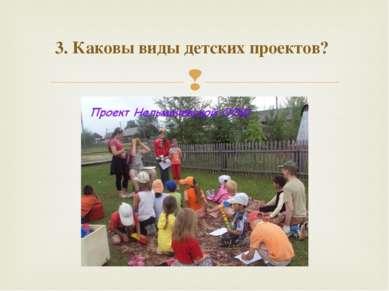 3. Каковы виды детских проектов?