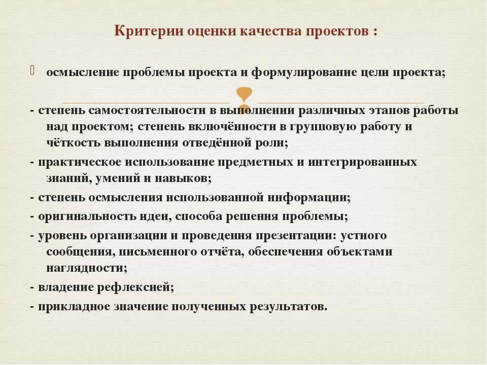 осмысление проблемы проекта и формулирование цели проекта; - степень самостоя...