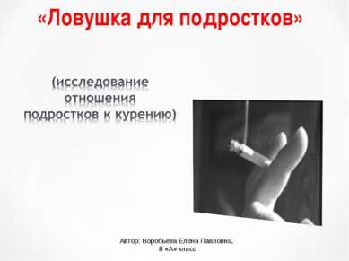 «Ловушка для подростков» Автор: Воробьева Елена Павловна, 8 «А» класс