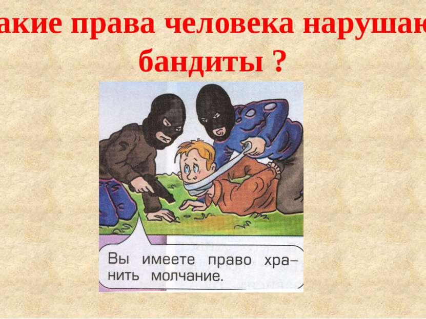 Какие права человека нарушают бандиты ?