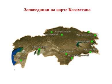 Заповедники на карте Казахстана