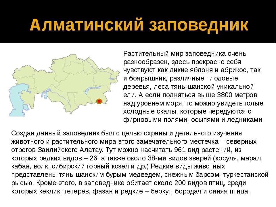 Алматинский заповедник Растительный мир заповедника очень разнообразен, здесь...