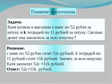 Понятие многочлена Задача. Катя купила в магазине c книг по 52 рубля за штуку...