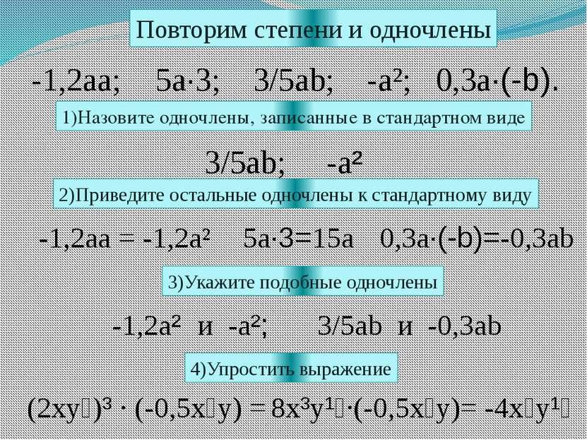 Повторим степени и одночлены -1,2aa; 5a·3; 3/5ab; -a²; 0,3a·(-b). 1)Назовите ...