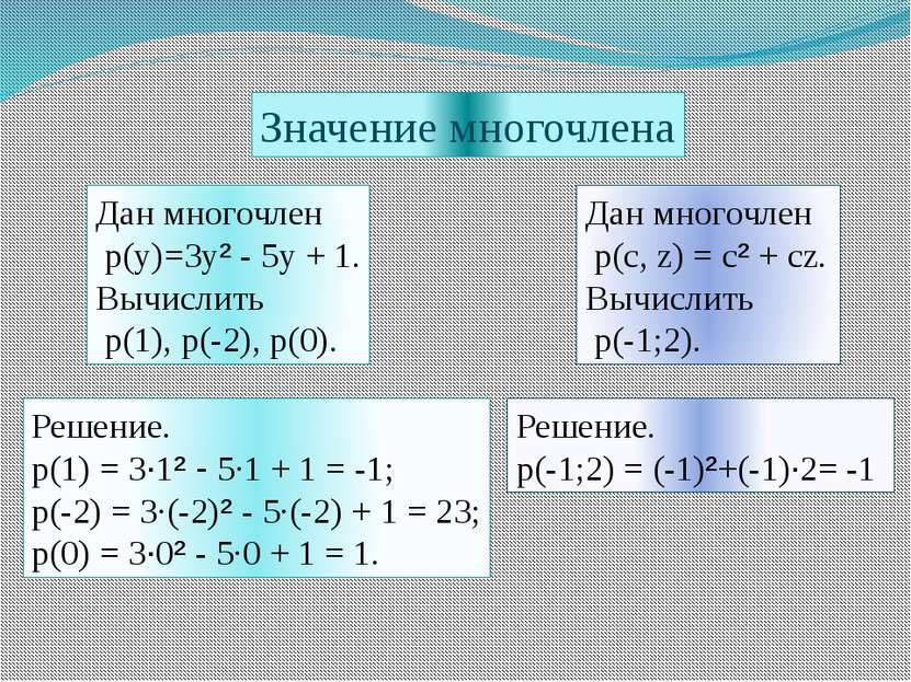 Значение многочлена Дан многочлен p(y)=3y² - 5y + 1. Вычислить p(1), p(-2), p...