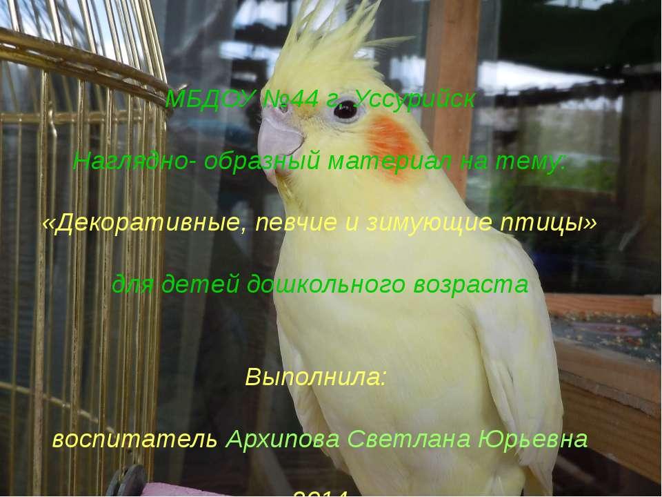 МБДОУ №44 г. Уссурийск Наглядно- образный материал на тему: «Декоративные, пе...