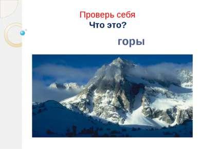 Проверь себя Что это? горы