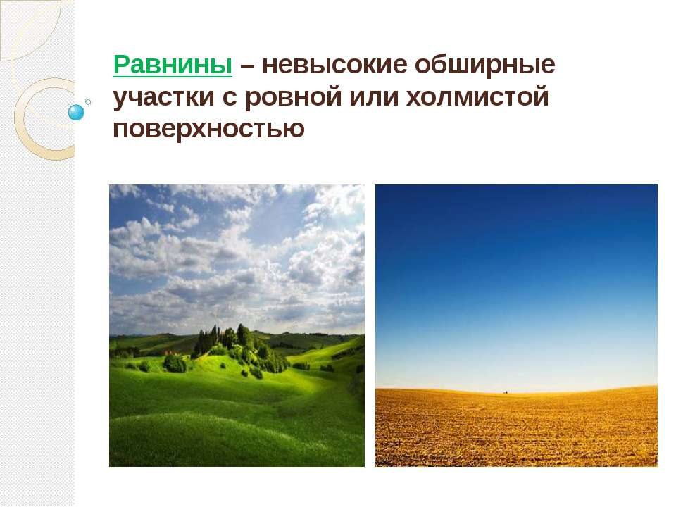 Равнины – невысокие обширные участки с ровной или холмистой поверхностью