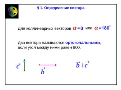Два вектора называются ортогональными, если угол между ними равен 900. Для ко...