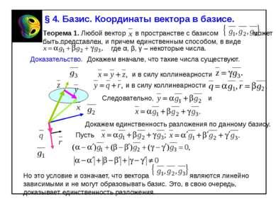 § 4. Базис. Координаты вектора в базисе. Теорема 1. Любой вектор в пространст...