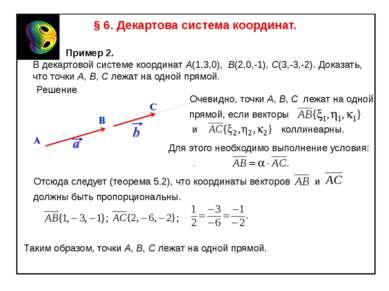 § 6. Декартова система координат. Пример 2. В декартовой системе координат A(...