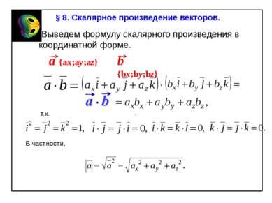 § 8. Скалярное произведение векторов. . Выведем формулу скалярного произведен...