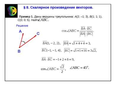 § 8. Скалярное произведение векторов. Пример 1. Даны вершины треугольника: A(...