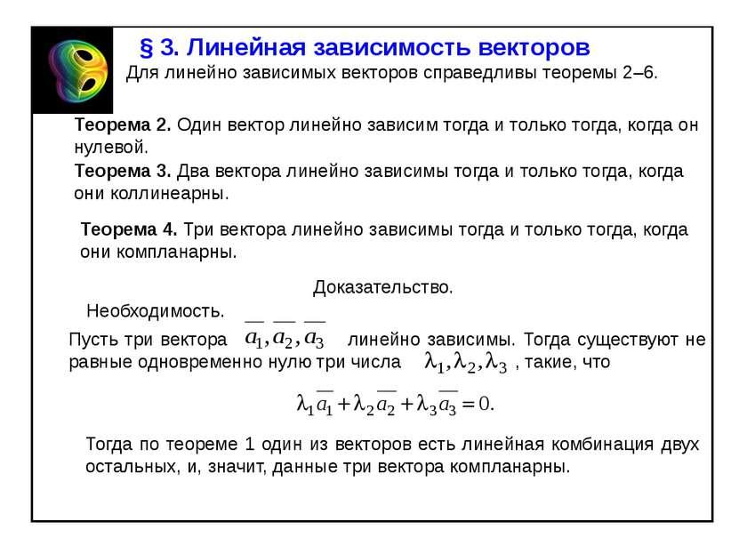 § 3. Линейная зависимость векторов Для линейно зависимых векторов справедливы...