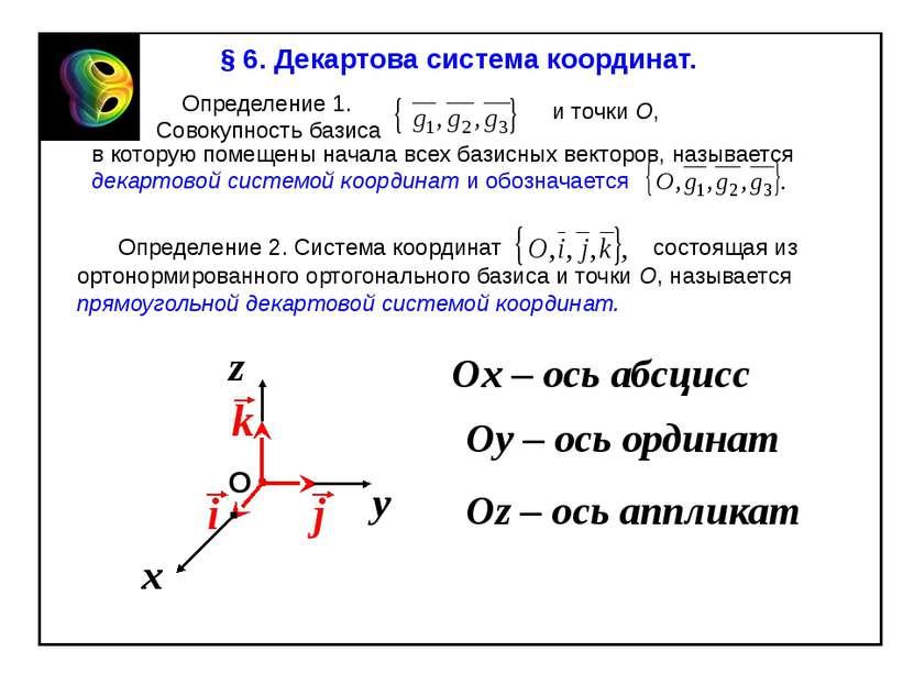 § 6. Декартова система координат. Определение 1. Совокупность базиса и точки ...