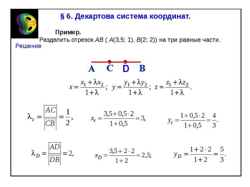 § 6. Декартова система координат. Пример. Разделить отрезок АВ ( А(3,5; 1), B...