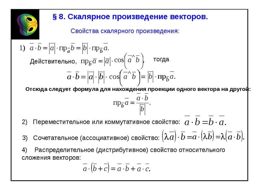 § 8. Скалярное произведение векторов. Свойства скалярного произведения: Дейст...