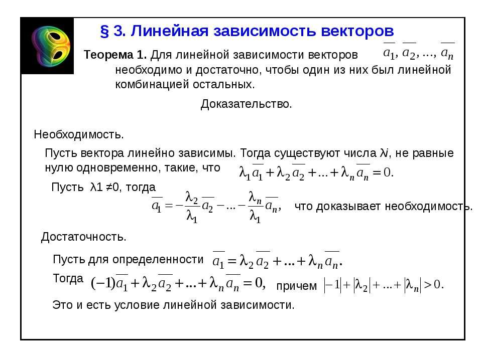 § 3. Линейная зависимость векторов Теорема 1. Для линейной зависимости вектор...