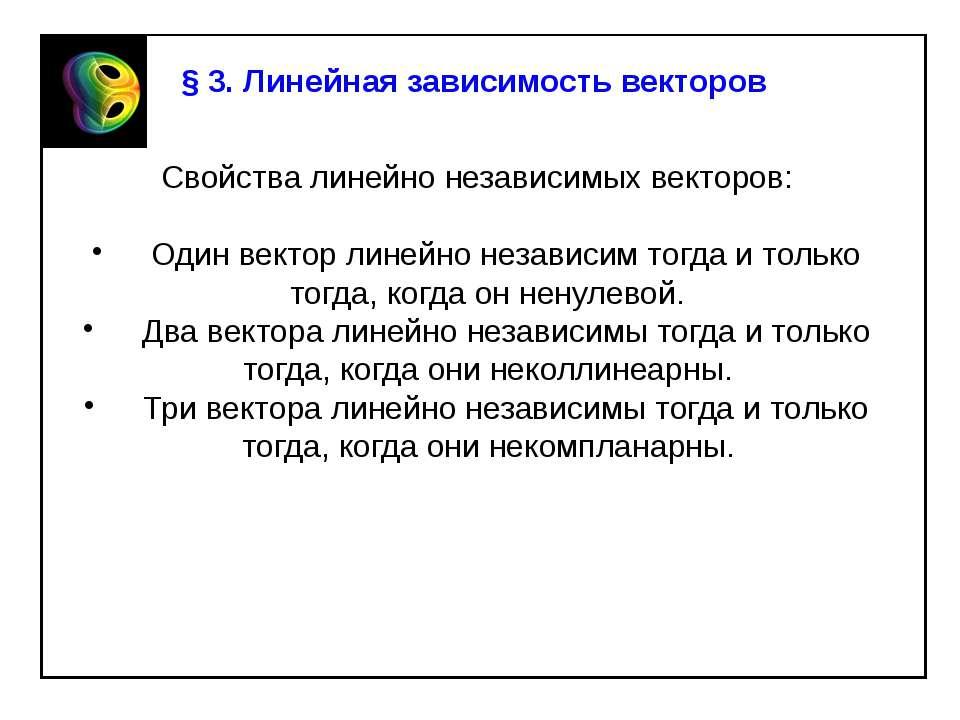§ 3. Линейная зависимость векторов Свойства линейно независимых векторов: Оди...