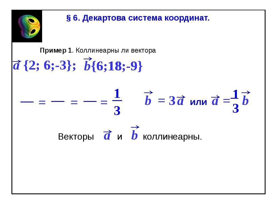 Пример 1. Коллинеарны ли вектора 6 6 18 -9 § 6. Декартова система координат. ...
