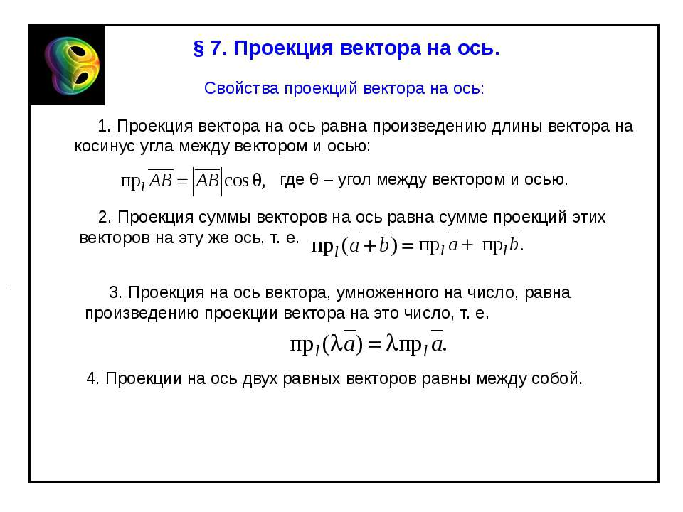 § 7. Проекция вектора на ось. Свойства проекций вектора на ось: 1. Проекция в...