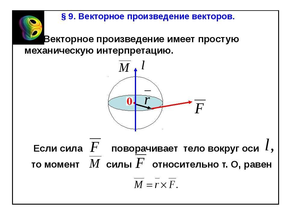 § 9. Векторное произведение векторов. Векторное произведение имеет простую ме...