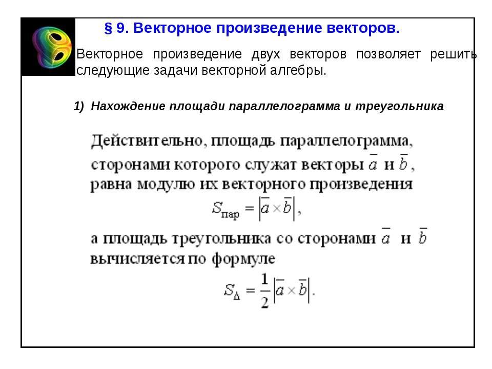 § 9. Векторное произведение векторов. Векторное произведение двух векторов по...