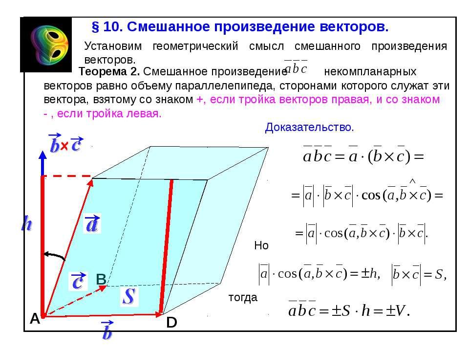 § 10. Смешанное произведение векторов. Установим геометрический смысл смешанн...