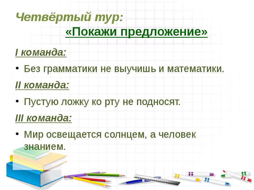 Четвёртый тур: «Покажи предложение» I команда: Без грамматики не выучишь и ма...