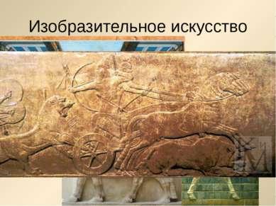 Изобразительное искусство Рельеф Мозаика