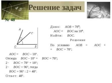 Решение задач № 48