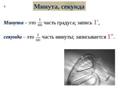 Минута, секунда Минута – это часть градуса; запись 1′, секунда – это часть ми...