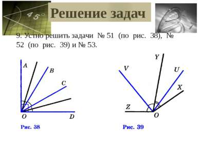 Решение задач 9. Устно решить задачи № 51 (по рис. 38), № 52 (по рис. 39) и №...