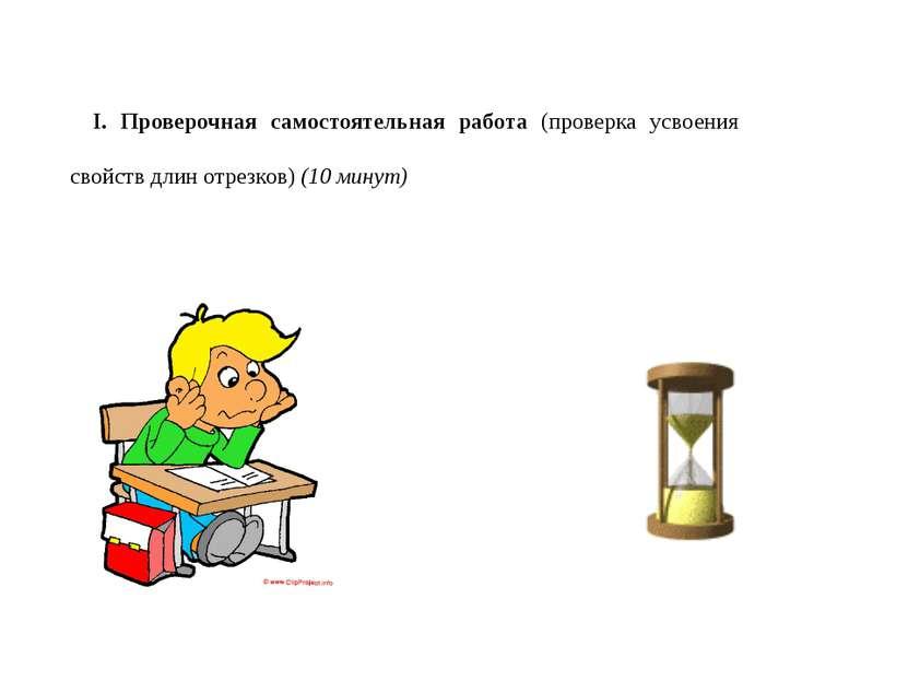 I. Проверочная самостоятельная работа (проверка усвоения свойств длин отрезко...