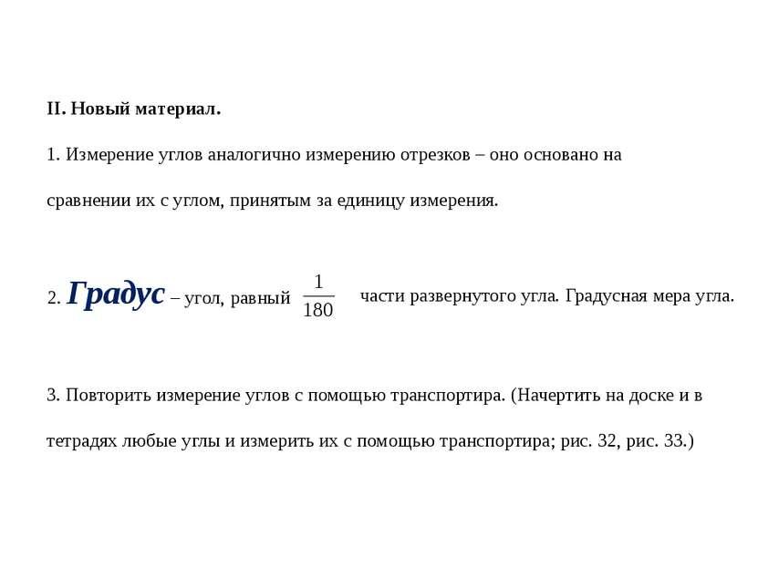 II. Новый материал. 1. Измерение углов аналогично измерению отрезков – оно ос...