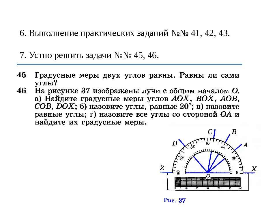 6. Выполнение практических заданий №№ 41, 42, 43. 7. Устно решить задачи №№ 4...